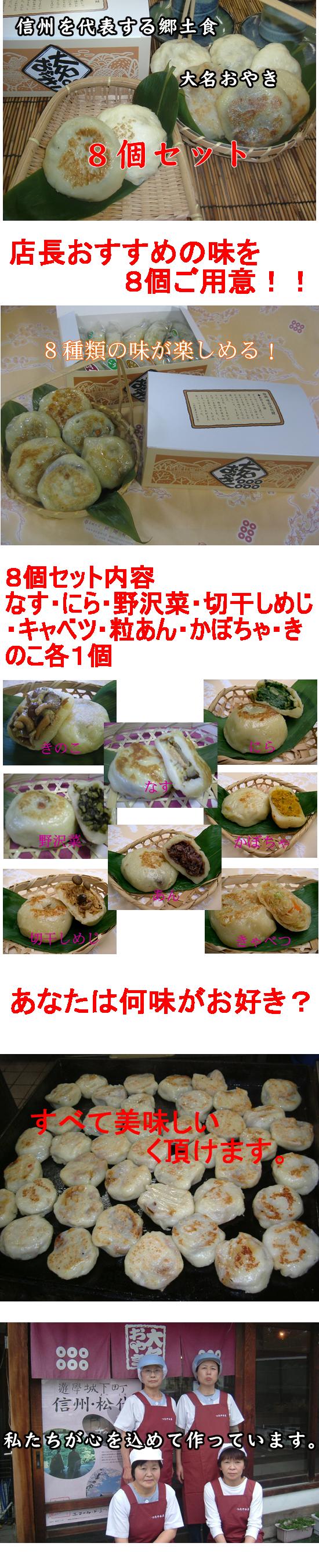 8oyakigazou